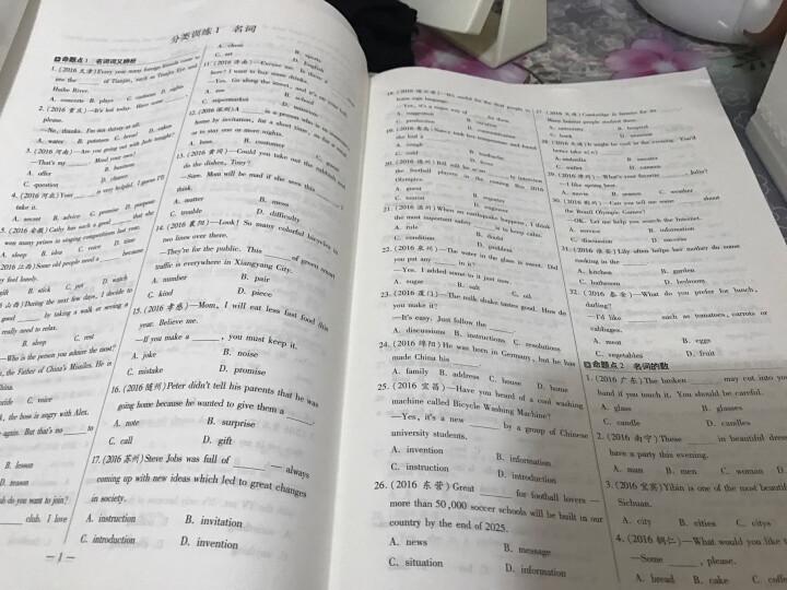 天星教育·2016中考真题分类训练 数学(适用于2017年中考) 晒单图