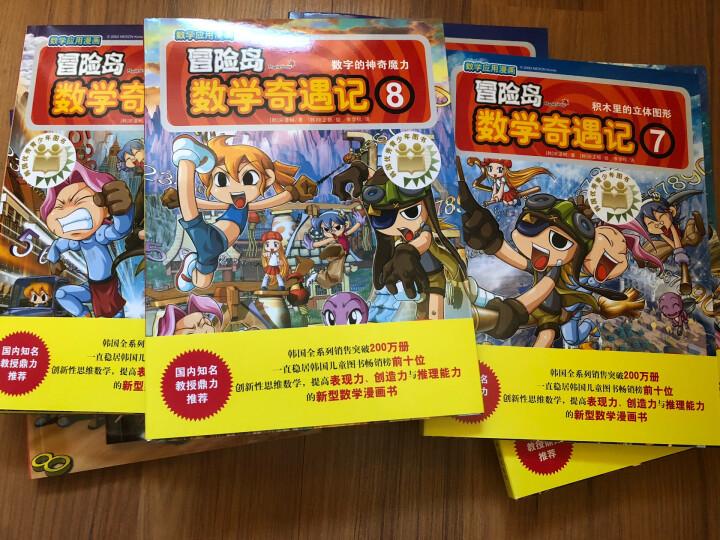 双螺旋童书:冒险岛数学奇遇记41-45 晒单图