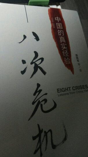 八次危机(中国的真实经验) 晒单图