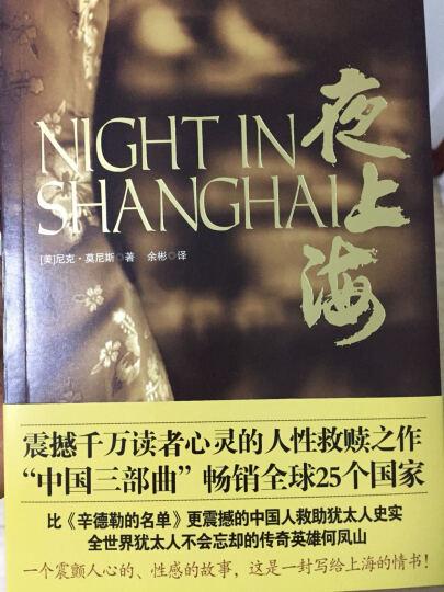 夜上海 晒单图
