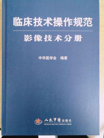 临床技术操作规范(影像技术分册) 晒单图