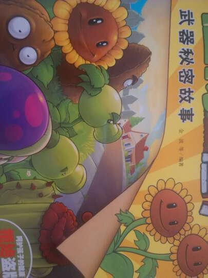 植物大战僵尸(套装全12册) 晒单图