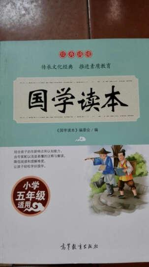 经典诵读·国学读本:小学五年级适用/语文新课标课外推荐读物 晒单图
