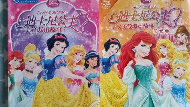 迪士尼公主美文美绘双语故事(阳光卷) 晒单图