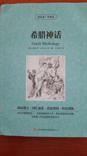 读名著学英语 希腊神话 英汉互译 外国名著小说 双语阅读英文原版原著中英文对照图书初中生课 晒单图