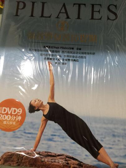景丽强效塑身普拉提斯教程DVD+书 塑身纤体减肥美休瑜伽光盘碟片 晒单图