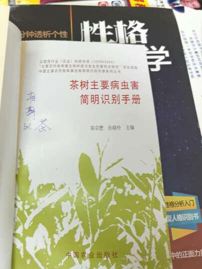 中国主要农作物有害生物简明识别手册系列丛书:茶树主要病虫害简明识别手册 晒单图