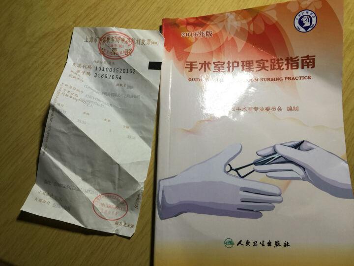 手术室护理实践指南(第3版) 晒单图