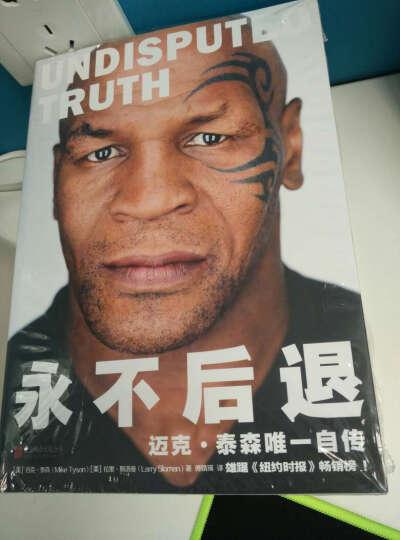 永不后退 迈克尔·泰森自传 令人心动的作品 关于泰森全部的真相 热血励志大书 晒单图