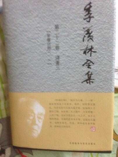 季羡林全集(第24卷)·译著 5 :罗摩衍那(3) 晒单图