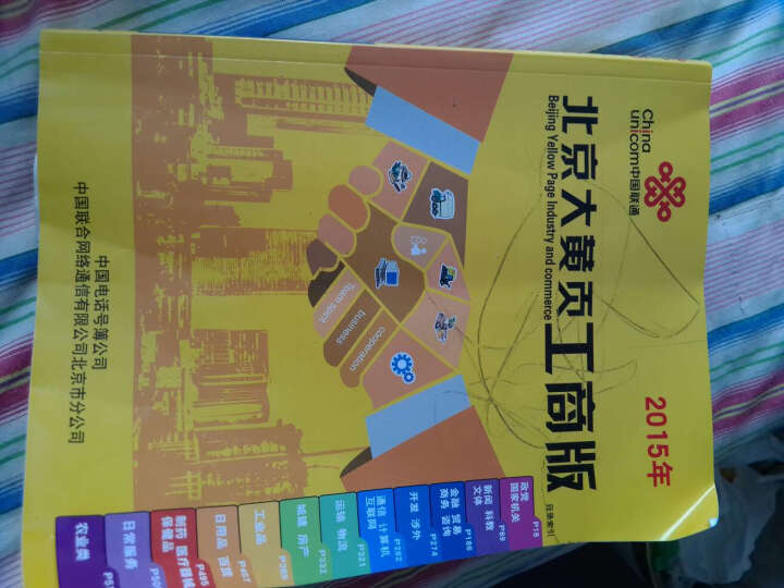 正版现货-2015北京大黄页/北京黄页   工商版/消费版 晒单图