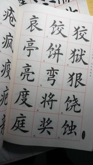 华夏万卷:田英章毛笔楷书2500字(简体版) 晒单图