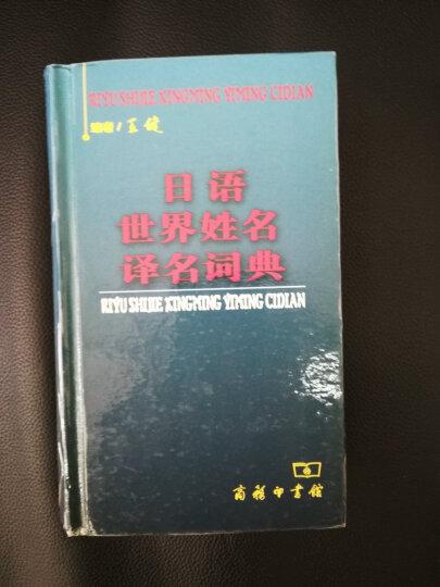 伤痕:中国常德民众的细菌战记忆 晒单图