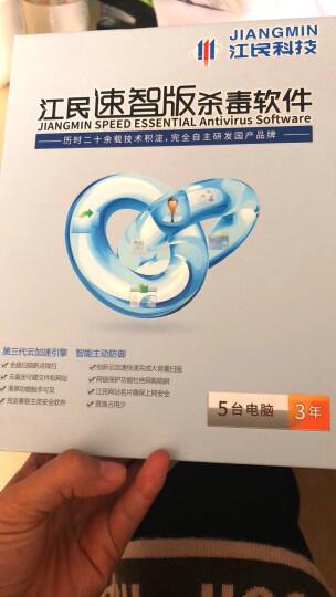 江民速智版杀毒软件简体中文版 PC版 3年升级 5用户 晒单图