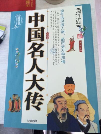 中国名人大传 大厚本596页 (名人传记、名人百传、名人故事、历史人物传记书籍) 晒单图