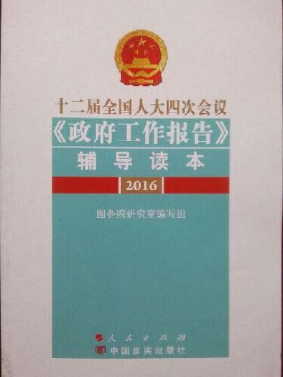 十二届全国人大四次会议 政府工作报告 辅导读本 晒单图