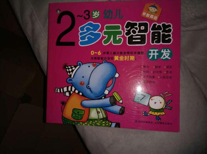 河马文化 幼儿多元智能开发2-3岁 晒单图