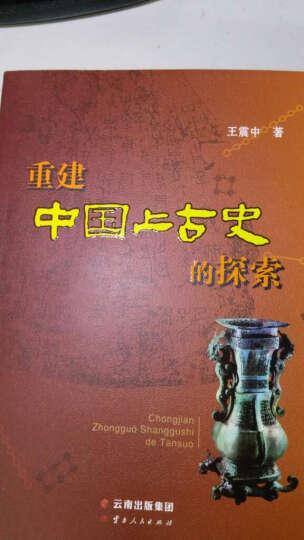 重建中国上古史的探索 晒单图