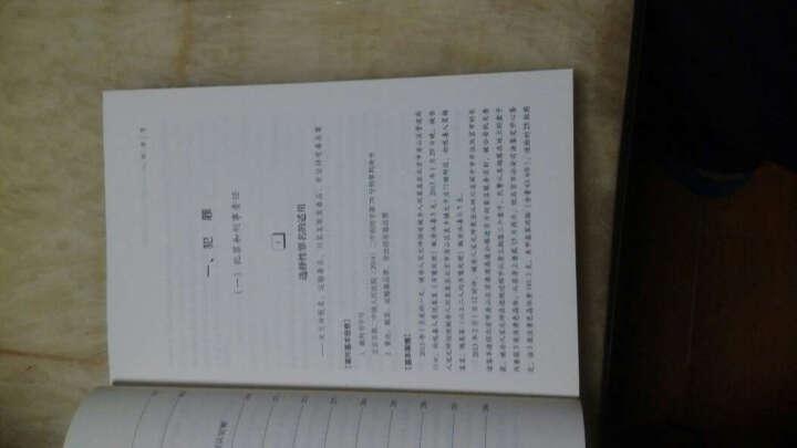 中国法院2016年度案例:刑法分则案例 晒单图