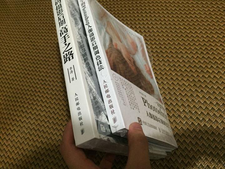 数码摄影后期高手之路 (新华书店正版) 晒单图
