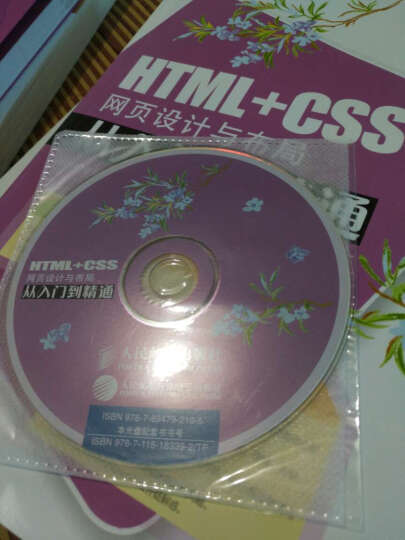 HTML+CSS网页设计与布局从入门到精通(附CD光盘1张) 晒单图