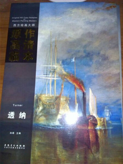 西方绘画大师原作高清临本·透纳 晒单图
