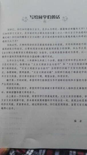 新课标·新理念·金牌阅读:初中课外文言文阅读训练(9年级)(中考版)(第2次修订)(全国通用) 晒单图
