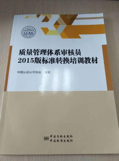 质量管理体系审核员2015版标准转换培训教材 晒单图