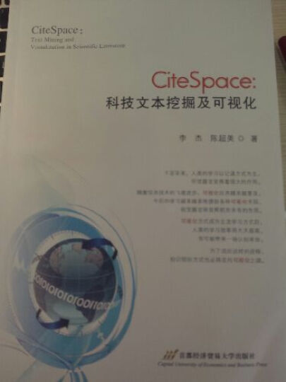 CiteSpace:科技文本挖掘及可视化  晒单图