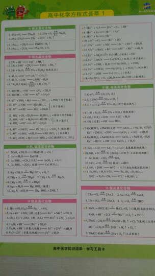 高中知识清单 英语 高中必备工具书 第4次修订 全彩版(2017) 晒单图