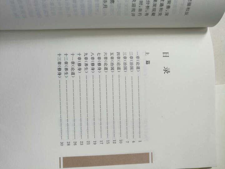 中华经典藏书:老子 晒单图