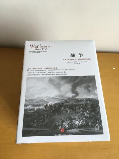 历史的镜像·战争:从类人猿到机器人,文明的冲突和演变 晒单图