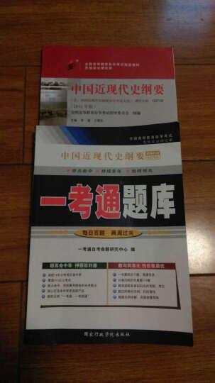 自考3708 03708中国近现代史纲要自考教材+ 一考通题库配套2015版教材 晒单图
