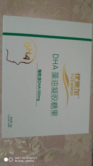 优美加(YUEMMGI)宝宝DHA藻油凝胶糖果 60粒  孕妇孕产期适用 晒单图