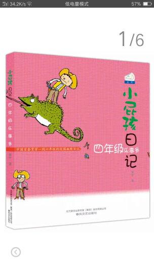 小屁孩日记:四年级乐事多(双色美绘版) 晒单图