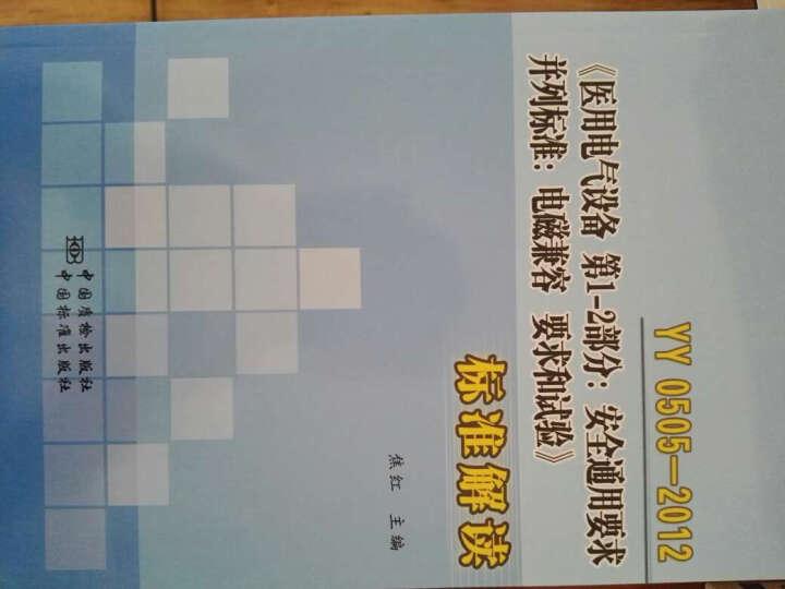 YY0505-2012《医用电气设备 第1-2部分:安全通用要求 并列标准:电磁兼容 要求和试验》标准解读 晒单图