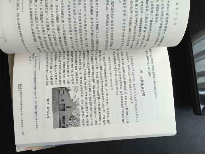 名家通识讲座书系:音乐欣赏十五讲(第二版) 晒单图