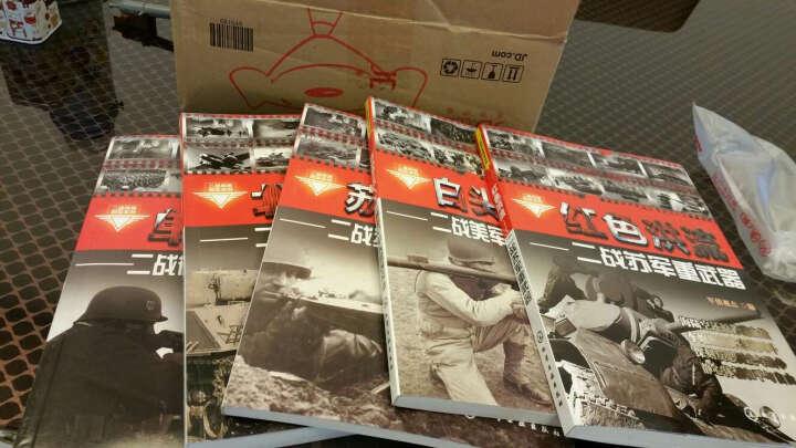 二战兵器图鉴系列·红色洪流:二战苏军重武器 晒单图