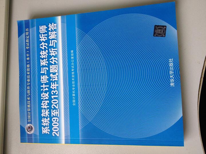 系统架构设计师与系统分析师2009至2013年试题分析与解答 晒单图