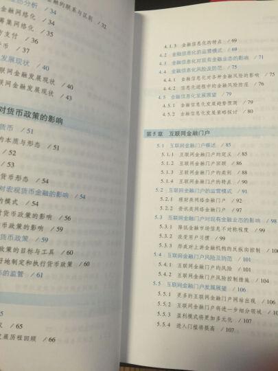 中国互联网金融研究报告·2015 晒单图