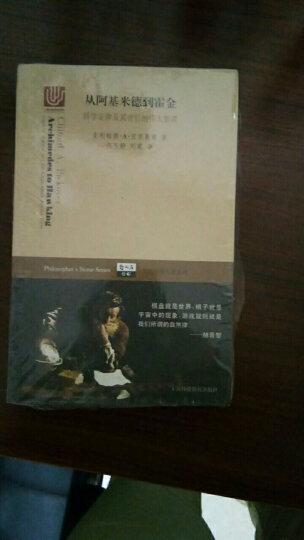 哲人石丛书·当代科普名著系列·从阿基米德到霍金:科学定律及其背后的伟大智者 晒单图