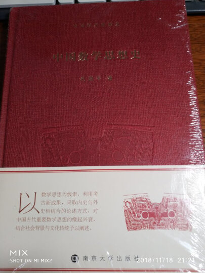 中国学术思想史:中国数学思想史 晒单图