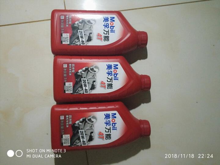 美孚(Mobil)润滑油/机油/辅助油/1L 摩托雷霆1号4T 10W-40 全合成 晒单图