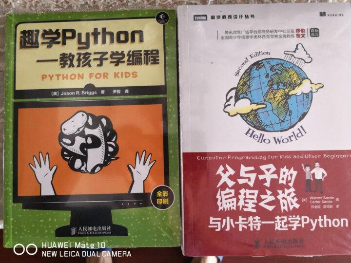 包邮 趣学Python——教孩子学编程+父与子的编程之旅:与小卡特一起学Python  2本 晒单图