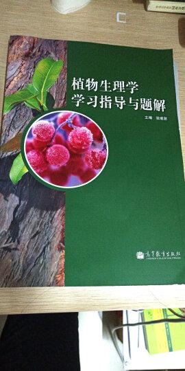 植物生理学学习指导与题解 晒单图