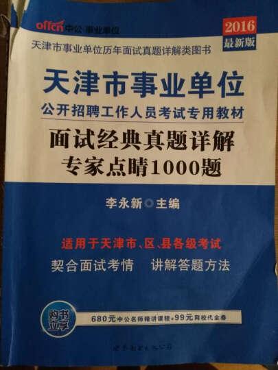 中公版·2016天津市事业单位公开招聘工作人员考试专用教材:面试经典真题详解专家点睛1000题 晒单图