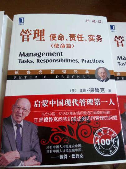 管理:使命、责任、实务(责任篇 珍藏版) 晒单图