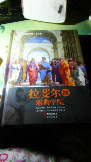一幅名画读懂一个大师:拉斐尔的雅典学院 晒单图