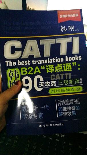 """韩刚B2A""""译点通"""":90天攻克CATTI 三级笔译 第二版(附赠真题和词组) 晒单图"""