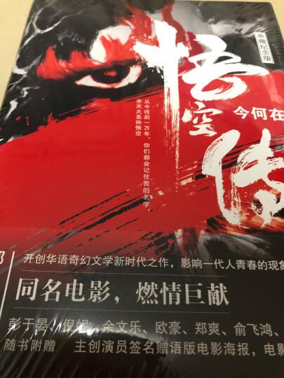 悟空传(典藏纪念版) 晒单图